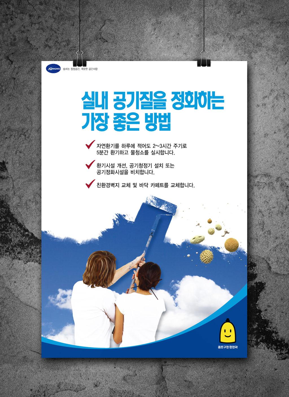 종로구청-Poster.jpg