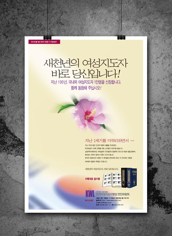 KWL-Poster.jpg