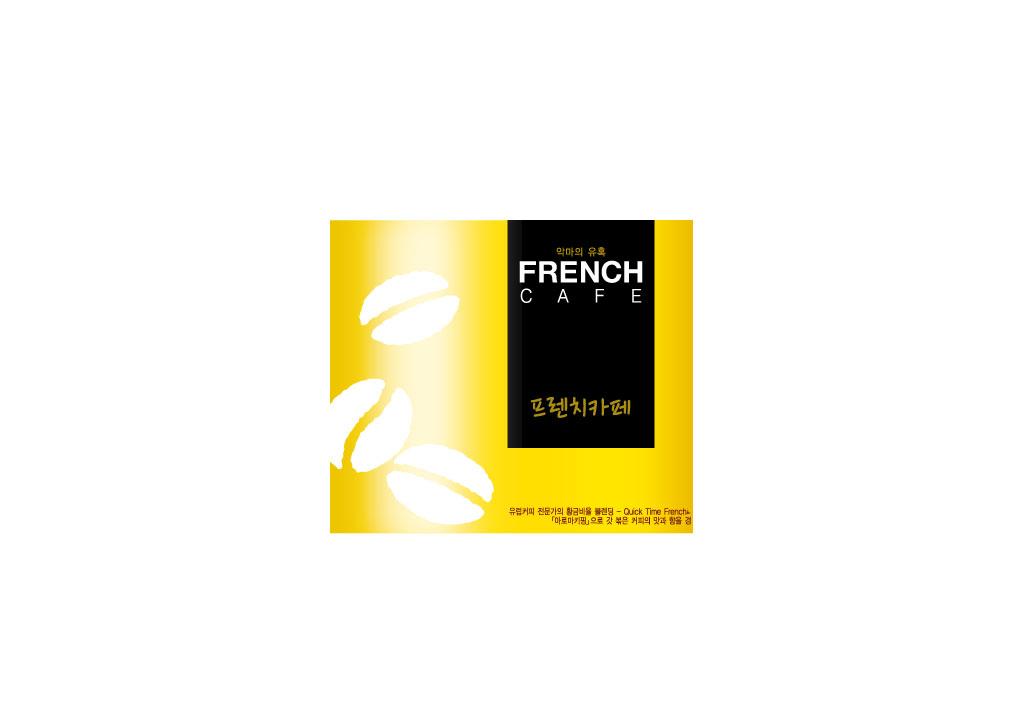 frenchcafe_bottle2.jpg