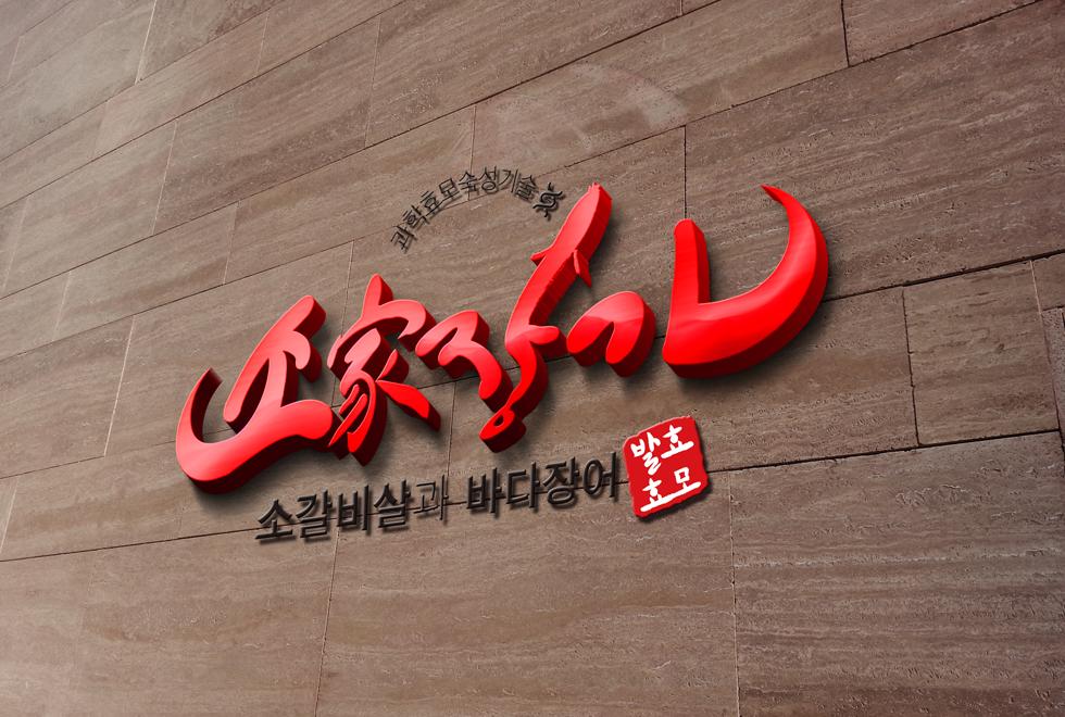 3D-Wall-Logo-MockUp-2.png